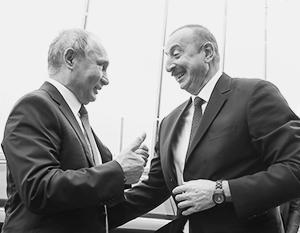 У Владимира Путина и Ильхама Алиева сложились доверительные отношения