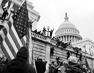 Штурм Капитолия приведет к революции, но не к той, на которую рассчитывали сами штурмовавшие