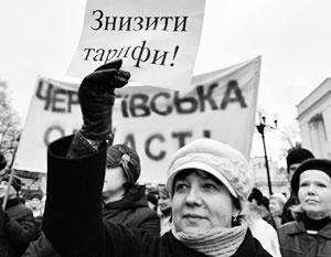 Требование снизить тарифы охватило многие регионы Украины