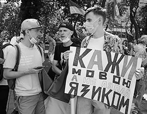 Говорить по-русски на Украине становится физически опасно