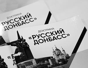 В Донецке взят курс на присоединение к России