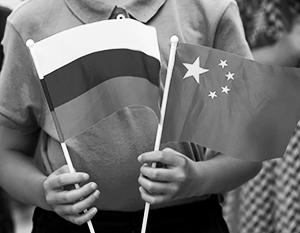 Сближение России и Китая спровоцировано самим Западом