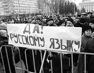 Миллионы говорящих по-русски на Украине лишены права обучать своих детей на родном языке