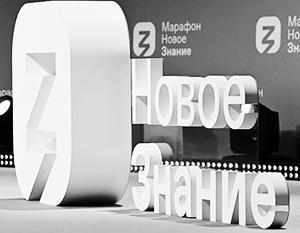 Марафон «Новое Знание» затронул десятки миллионов жителей России