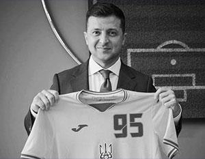 Зеленский заявил, что форма сборной Украины может «шокировать». И она действительно шокировала функционеров УЕФА