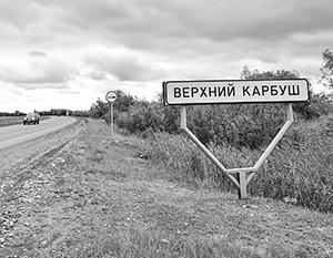 Сибирская деревня Верхний Карбуш внезапно прославилась даже в ведомстве немецкого канцлера