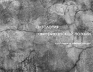 К открытию бьеннале ОГИ выпустило двуязычную  антологию «Современной американской поэзии»