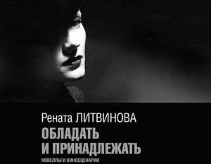 Книга Ренаты Литвиновой «Обладать и принадлежать»