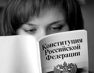 Разговор о российской конституции сейчас особенно актуален