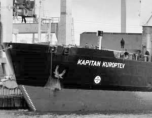 """Российское судно """"Капитан Куроптев"""""""