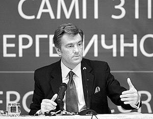 Виктор Ющенко считает, что Европе нужен «стабильный объединенный энергетический рынок»