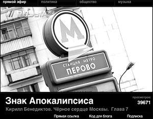 Пожалуй, лучший сюжет этой недели – это рассказ писателя-фантаста Кирилла Бенедиктова о мистическом прошлом и настоящем московского района Перово