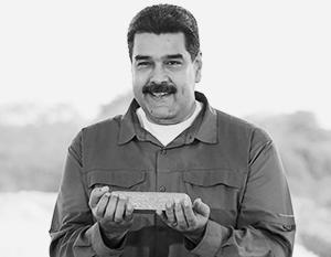 Золотой запас – это один из самых надежных ресурсов Николаса Мадуро