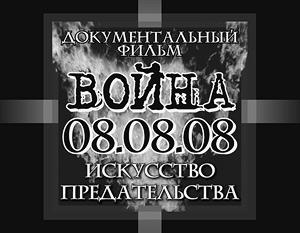 Фильм «Война 08.08.08. Искусство предательства» дает ответ на вопрос, кто развязал войну в Южной Осетии