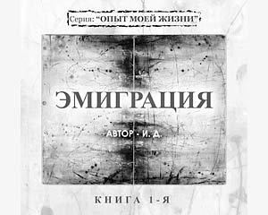 Обложка аудиокниги «Эмиграция»
