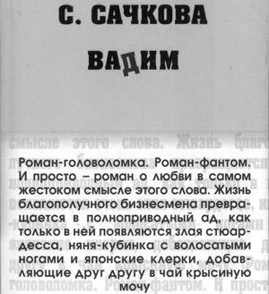 Обложка романа Светланы Сачковой «Вадим»