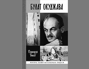 Окуджава – «советский принц», аристократ. Руководствовался не принципами, а предрассудками