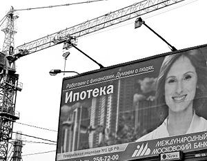 Ипотеку в России рекламировать бессмысленно