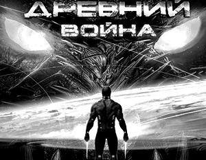 Выходит третья книга Сергея Тармашева «Война», которая составит конкуренцию «Звездным войнам»