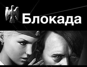 Обложка романа Кирилла Бенедиктова «Блокада: Охота на монстра»