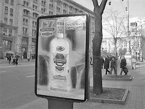 Рекламный щит водки «На березовых бруньках» в Киеве