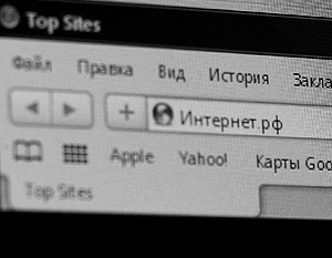 Простые пользователи смогут завести адрес в домене «.рф» с 20 апреля следующего года
