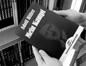 После более 20 лет свободной продажи в России книга Гитлера наконец запрещена