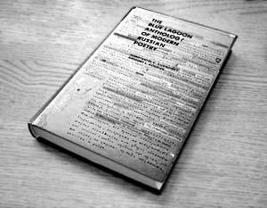 Антология новейшей русской поэзии «У голубой лагуны»