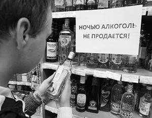 Эксперты сомневаются в том, что запрет на ночную продажу алкоголя заставит москвичей меньше пить