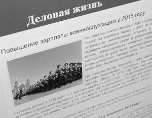 Неизвестный сайт стал источником «эксклюзивной информации» для авторитетнейшего американского издания