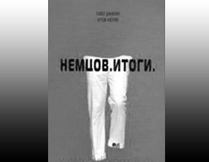 Политологи и историки под микроскопом изучили биографию Бориса Немцова