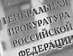 Генпрокуратура вновь спасла своих подчиненных от СК