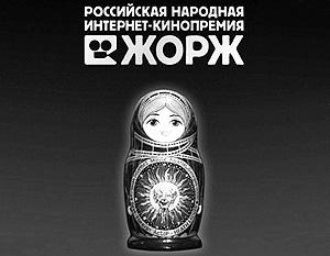 «Жорж» – по сути, русская народная кинопремия