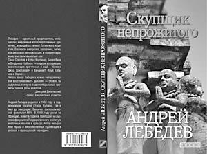 Книга Андрея Лебедева «Скупщик непрожитого»