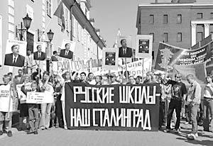 Русские школьники и студенты из Латвии в Страсбурге пикетируют здание Совета Европы