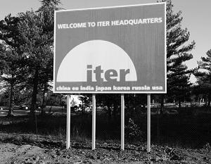 Реактор ИТЭР - попытка получить неисчерпаемый источник энергии
