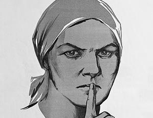 Знаменитый советский плакат призывал не болтать, а депутаты Госдумы – не клеветать