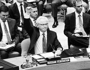 Россия в лице Виталия Чуркина проголосовала против западного варианта резолюции по Сирии