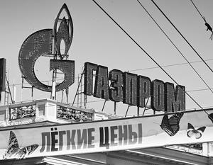 Европейские страны больше не смогут требовать снижения цен на газ от Газпрома. Этот вопрос им придется решать с российским государством