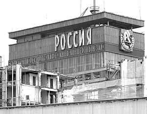 Правительство Москвы прекратило процедуру ликвидации ОАО «Россия»
