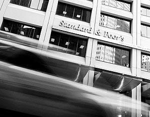 Суд Австралии признал, что агентство S&P обмануло инвесторов в 2006 году