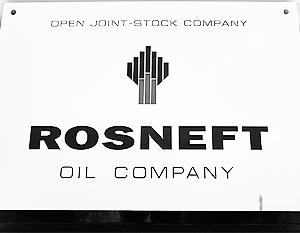 Роснефти придется доплатить BP и ААR почти 1 млрд долларов