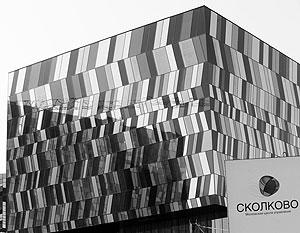 Сколково – символ инноваций в России