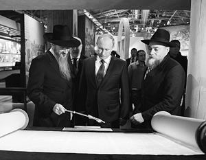 Посещая Еврейский музей в Москве, Путин заметил, что «примерно такой же центр есть в Израиле, правда, поскромнее»