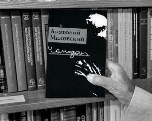 Книга Анатолия Маковского «Чемодан»