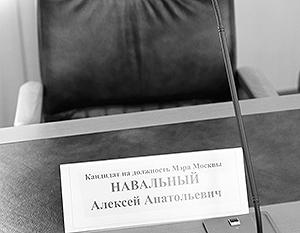 Алексей Навальный не нашел времени приехать за своим удостоверением кандидата в мэры Москвы