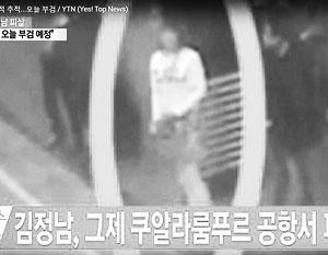 На смазанном фото с уличных камер наблюдения видна подозреваемая в причастности к убийству брата северокорейского лидера