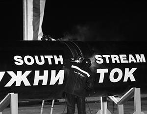 «Южный поток» не хотят видеть в ЕС