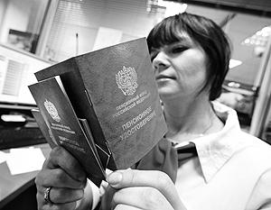 Новая пенсионная формула начнет действовать в РФ с 2015 года