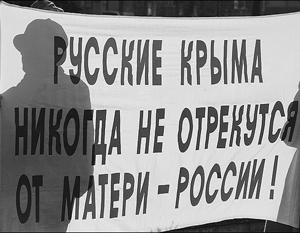 Заявления крымских политиков опираются на внушительную общественную поддержку
